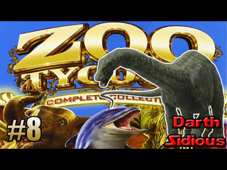 Zoo tycoon: complete collection||full_russian||#8 - лесные динозавры