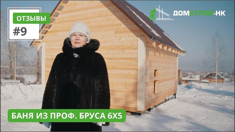 Баня из профилированного бруса 6x5 в Новокузнецке. Отзыв Екатерины