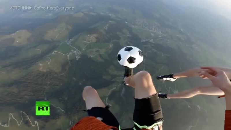 Фристайл на высоте_ экстремалы чеканят мяч в небе над Альпами