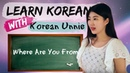 한국어 Learn Korean Korean Phrases from Kdrama Where are you from