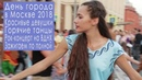 День города в Москве самые красивые девушки, рок-концерт на ВДНХ, современные танцы, Москва 2018