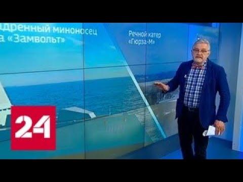Украинские СМИ рассказывают о невидимом бронекатере в Черном море - Россия 24