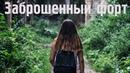 Таракановский (Дубенский) форт. Лето 2018