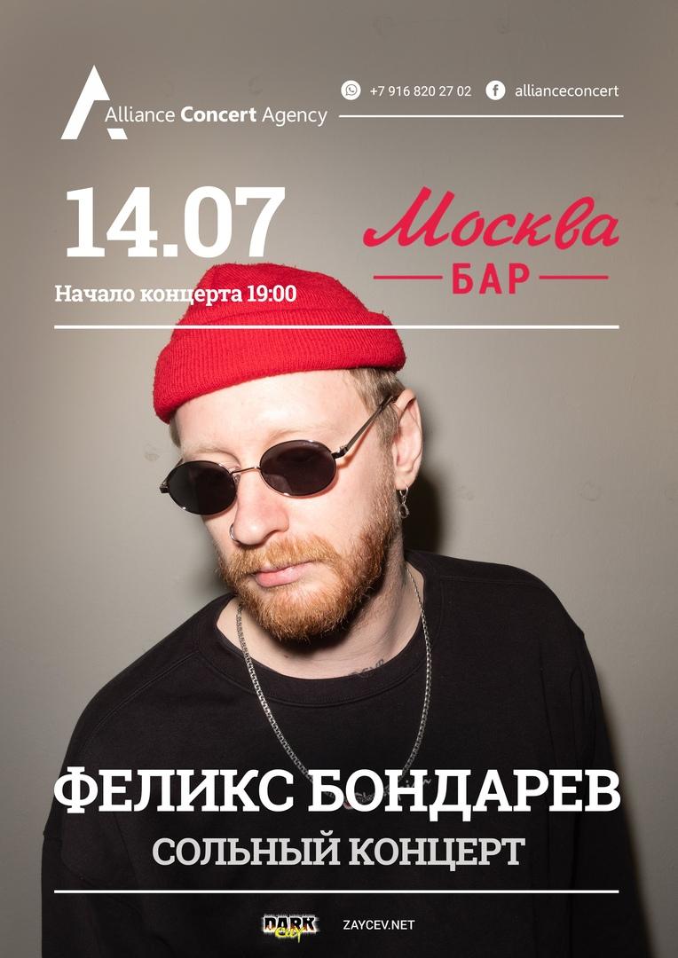 Афиша Москва Феликс Бондарев (RSAC) / 14 июля / Москва Бар