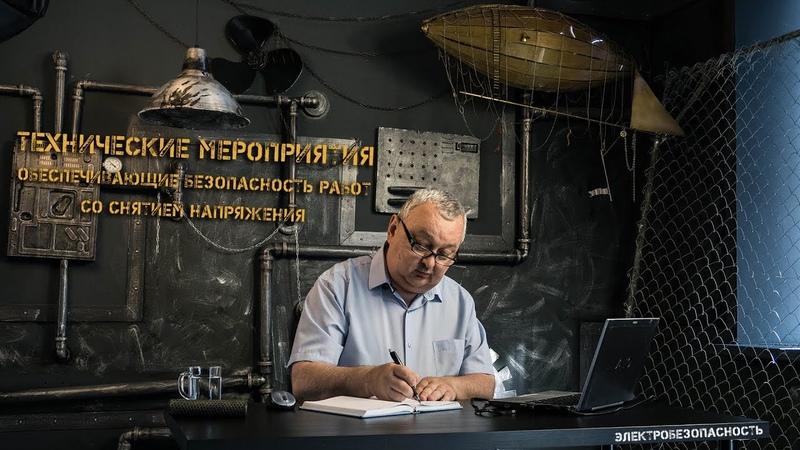 Технические мероприятия по подготовке рабочего места Электробезопасность Петро Проф