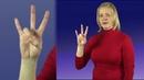 Раздел Дактилология Видеокурс жестового языка Давайте знакомиться