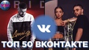 ТОП 50 ПЕСЕН ВКОНТАКТЕ ИХ ИЩУТ ВСЕ VK ВК - 30 Мая 2019