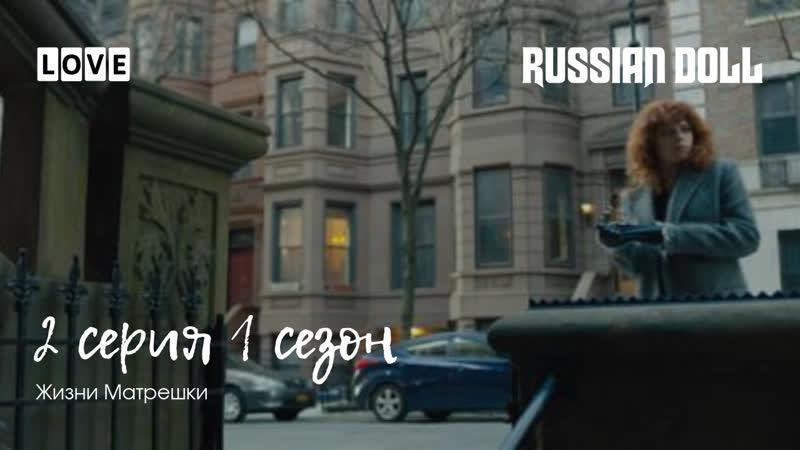 Жизни Матрешки. 2 серия 1 сезон. «Большой побег»