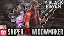 SNIPER VS WIDOWMAKER RAP BATTLE by JT Music Overwatch vs TF2 Русский перевод