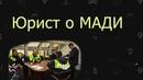 Юрист о МАДИ правомерности действий в отношении ТАКСИСТОВ Москва