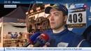 Новости на Россия 24 • Africa Eco Race в классе грузовиков лидерство удерживает экипаж Шибалова