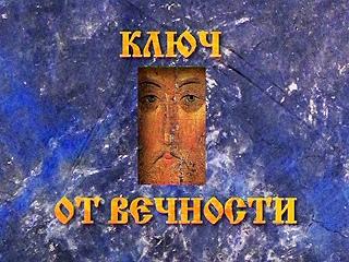 """""""Ключ от вечности"""" (2010), 4 серии"""