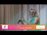«ЛЕТО»- поёт АННА ТЕСС