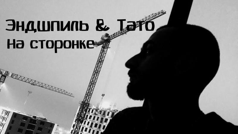 Эндшпиль feat Тато - На сторонке