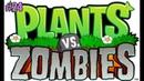 Растения против зомби серия 24