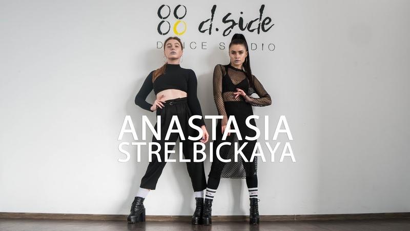 T-Fest – Улети | Choreography by Anastasia Strelbitskaya | D.Side Dance Studio