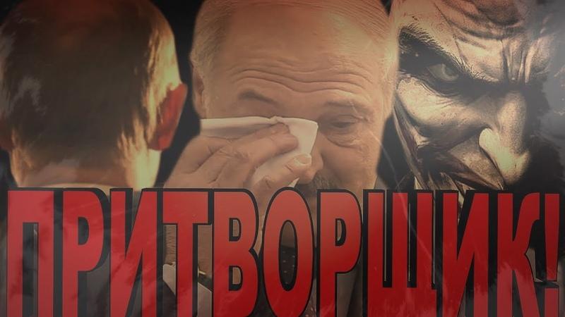 Новый курс Батьки Лукашенко. Предаст ли Батька Россию?