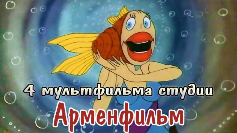 В синем море HD 1080 Ух ты говорящая рыба Ишь ты масленица Кто расскажет небылицу Арменфильм HD 1080