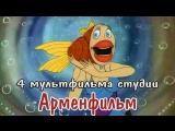В синем море, (HD 1080) Ух ты, говорящая рыба, Ишь ты, масленица, Кто расскажет небылицу. Арменфильм HD 1080