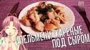 МУЖСКАЯ КУХНЯ ► Пельмени жареные под сыром мужская_кухня пельмешки