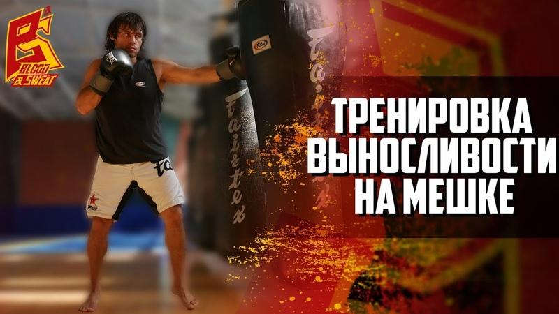 Упражнение для тренировки выносливости на боксерском мешке