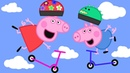 Peppa Pig Full Episodes | Scooters PeppaPig