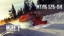 МТЛБ с отвалом и доп.оборудованием ТГ 126-04 (ИЗГТ)