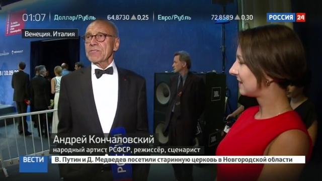 Новости на Россия 24 • Кому достались крылатые львы. Об итогах Венецианского кинофестиваля