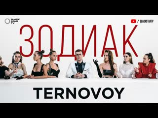 Премьера клипа! ternovoy (ex. terry) - зодиак (12.04.2019)