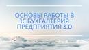Как работать в 1СБухгалтерия предприятия 8.3