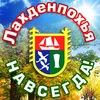 ЛахденпохьЯ - НАВСЕГДА!