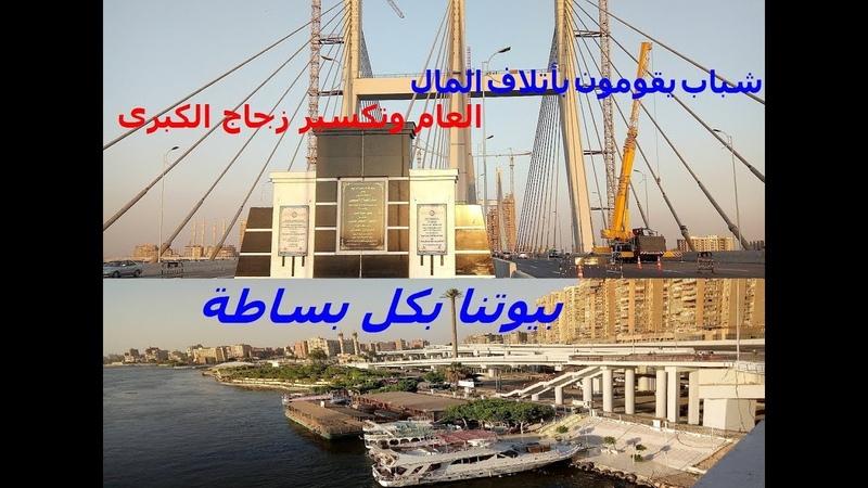 جولة أعلى كبرى تحيا مصر الجديد واحلى يوم رو