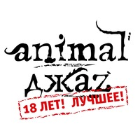 Логотип Animal ДжаZ