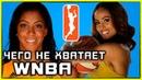 Чего не хватает WNBA и женскому баскетболу?