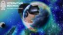 ОТКРЫТЫЙ КОСМОС Выставка-приключение для детей! VR Полет Центрифуга Космический лифт Игры Испытания