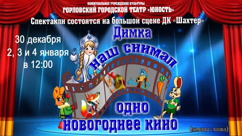 30 декабря 2 3и4 января в 12 00 большая сцена ДК Шахтер Димка наш снимал одно Новогоднее кино