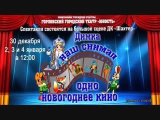 30 декабря, 2,3и4 января в 12.00 большая сцена ДК «Шахтер» Димка наш снимал одно Новогоднее кино