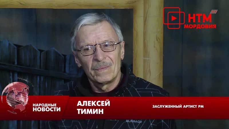 Мордовские актеры вернулись с фестиваля Время театра