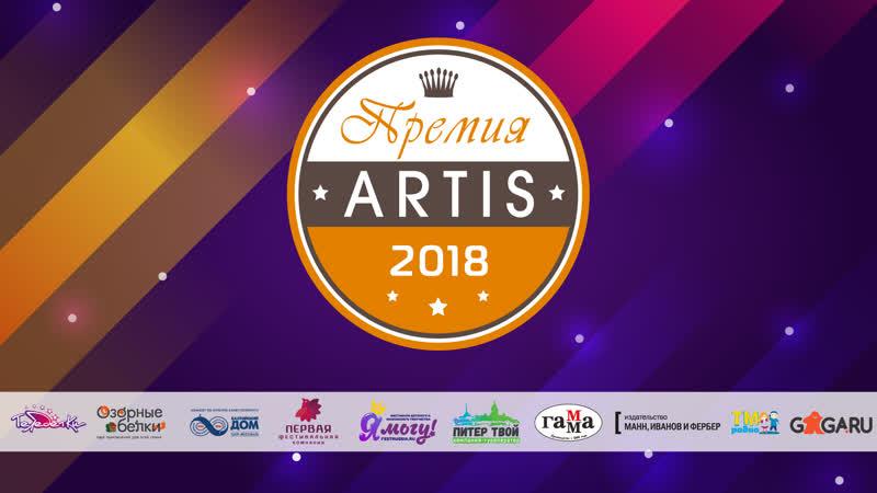 Церемония награждения ARTIS 2018