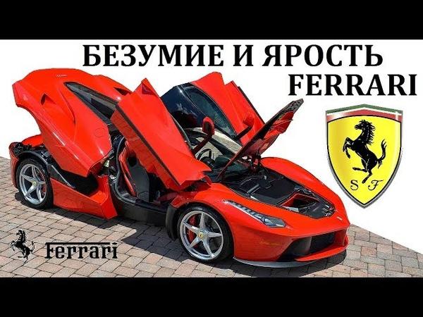 FerrariФеррари.ВОЗМОЖНОСТИ ГИПЕРКАРОВ ФЕРРАРИ. ЭНЦО ФЕРРАРИ И ЕГО НАСЛЕДИЕ.
