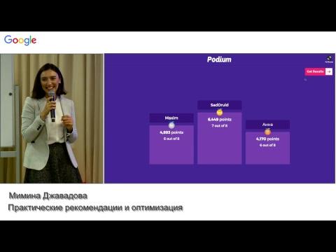 Специализация: аудиторные решения Google