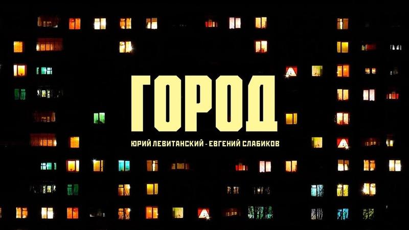 ГОРОД (Муз -Е Слабиков; Ст - Ю Левитанский)