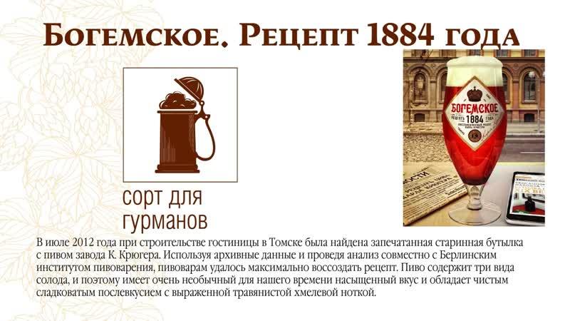 Богемское (Томское Пиво)
