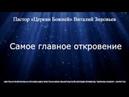 Виталий Зиновьев «Самое главное откровение».