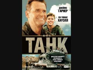 Танк / Tank. 1984. HD 720p. Перевод Леонид Володарский. VHS