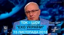 Ток-шоу Ехо України від 15 листопада 2018 року