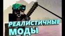 🔥РЕАЛИСТИЧНЫЕ МОДЫ В МАЙНКРАФТ МАЙНКРАФТ МОДЫ 1.12.2🔥