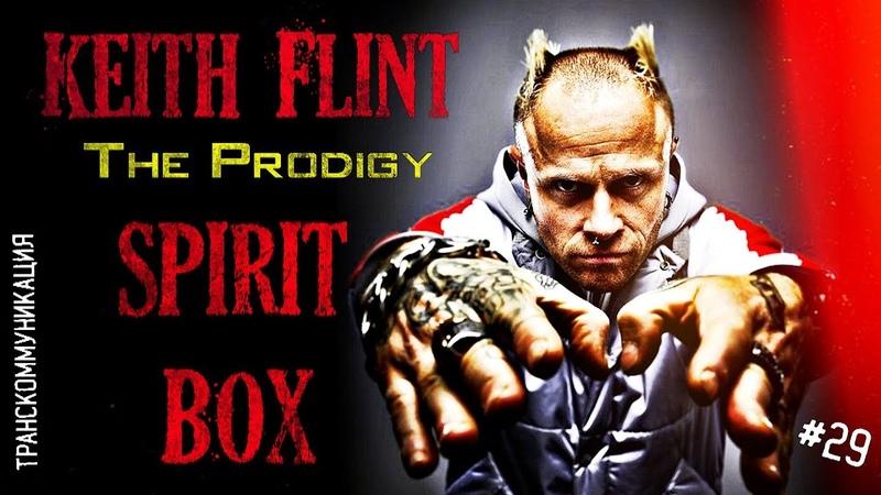 Мы узнали, что стало с Китом Флинтом через SPIRIT BOX † Keith Flint, The Prodigy, EVP, ФЭГ, ЭГФ †