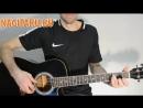 Укус вампира - СЕКТОР ГАЗА - Легкие аккорды в Em и разбор ¦ Песни под гитару - Nagitaru