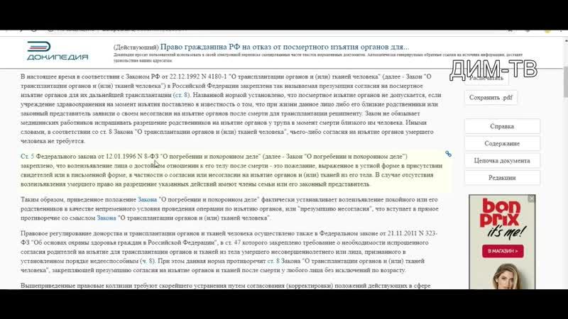 156 02 ОТКАЗ ОТ ДОНОРСТВА Невозможен Донорство органов удел России ПРОШУ РАСП